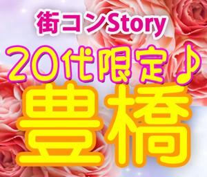 20代限定コン@豊橋(10.15)