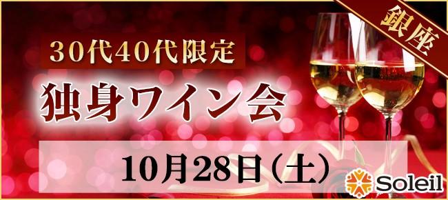 一人参加限定×独身ワイン会@銀座