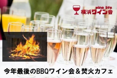 第7回 今年最後のBBQワイン会&焚火カフェ