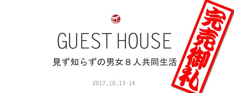 第355回 プチ街コン【ゲストハウス体験コン】