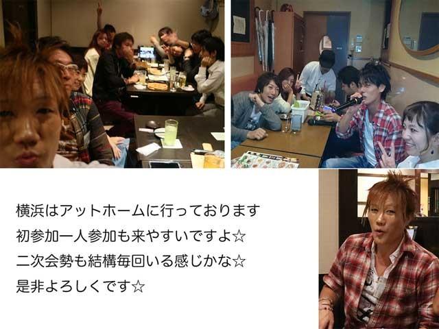 9.23横浜で交流会・3時間で飲み放題