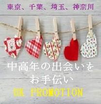 時短街コンin飯田橋