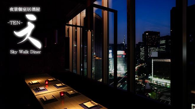 第67回 オトナのアラフォー中心★新宿コン