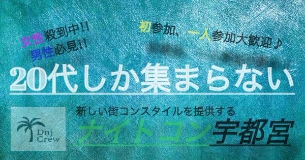 第1回 [20代ナイトコン宇都宮]〜20代コン〜