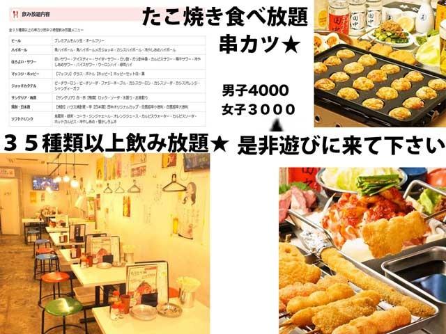 綱島2時間で飲み放題コース料理