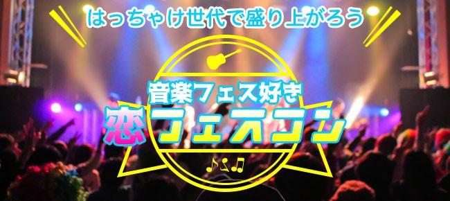 音楽フェス好き♪恋フェスコン