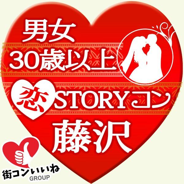 30歳以上限定 恋STORYコン藤沢