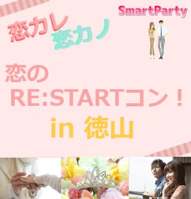 恋カレ恋カノ 恋のRE:STARTコン!