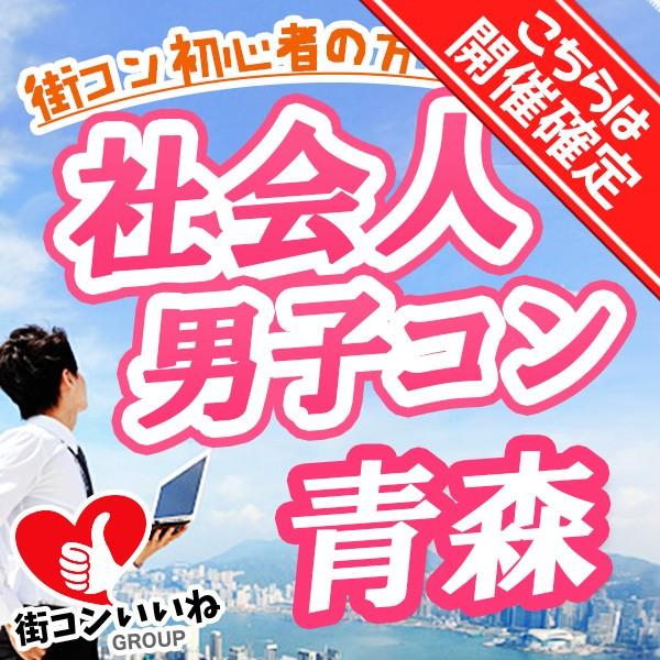 社会人男子コン青森~会社員・自営業男性~