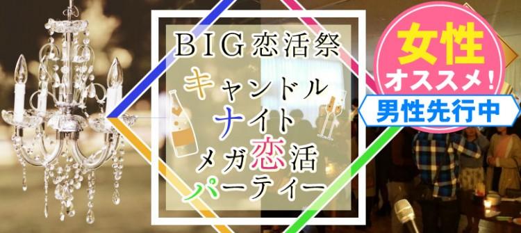 キャンドルナイトメガ恋活パーティー松江