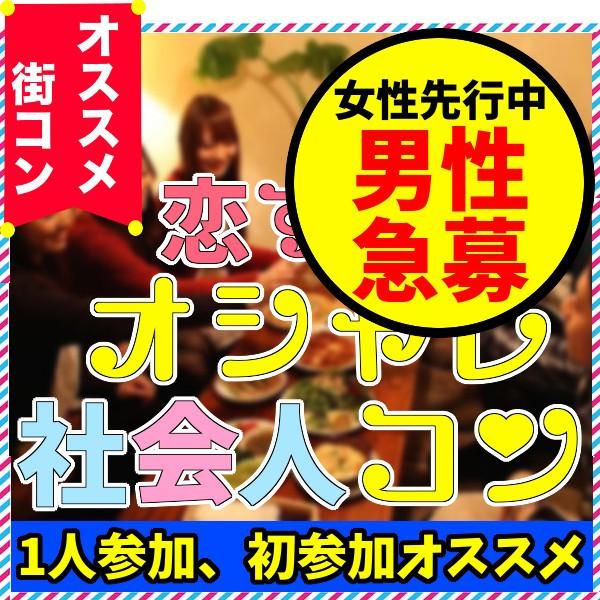 第86回 秋の社会人☆恋友コン@三宮