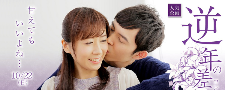 第358回 プチ街コン【逆・年の差コン】