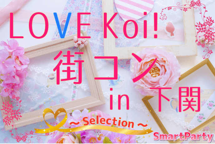LOVE Koi!街コン in 下関