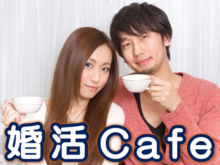 埼玉県熊谷市・婚活カフェ7