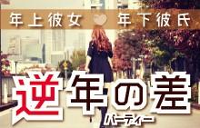 赤坂街コンシェル逆年の差パーティー