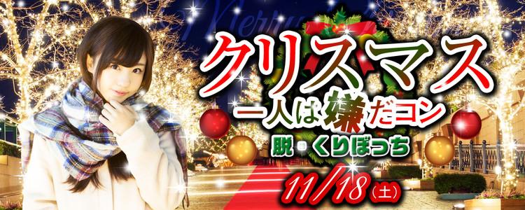 第365回 プチ街コン【クリスマス直前スペシャル】