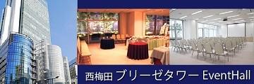【西梅田】全員と話せる婚活パーティー