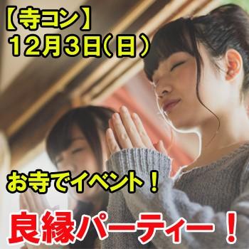 第1回 【寺コン】12月3日(日)良縁パーティ!