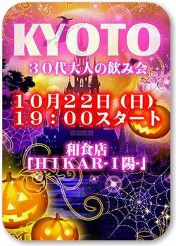 第1回 京都30代街コン