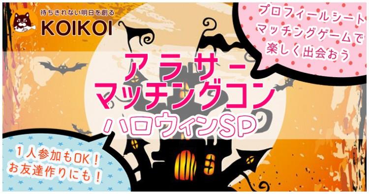 街コン福井/アラサー限定ハロウィンSP