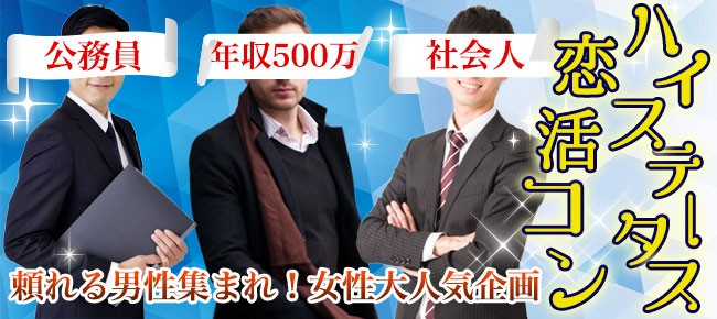 頼れる男性集合!ハイステータス恋活コン!