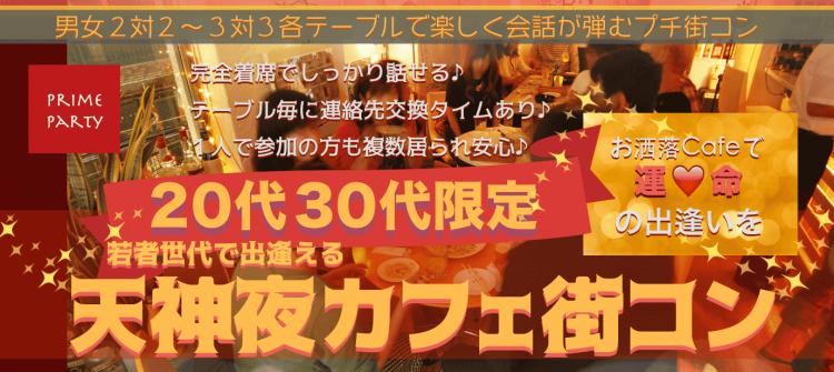 20代30代限定 天神夜カフェコン