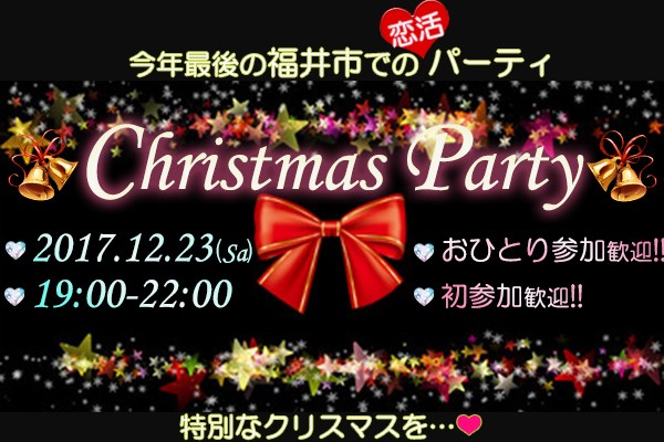 ☆Christmas☆恋活Party福井