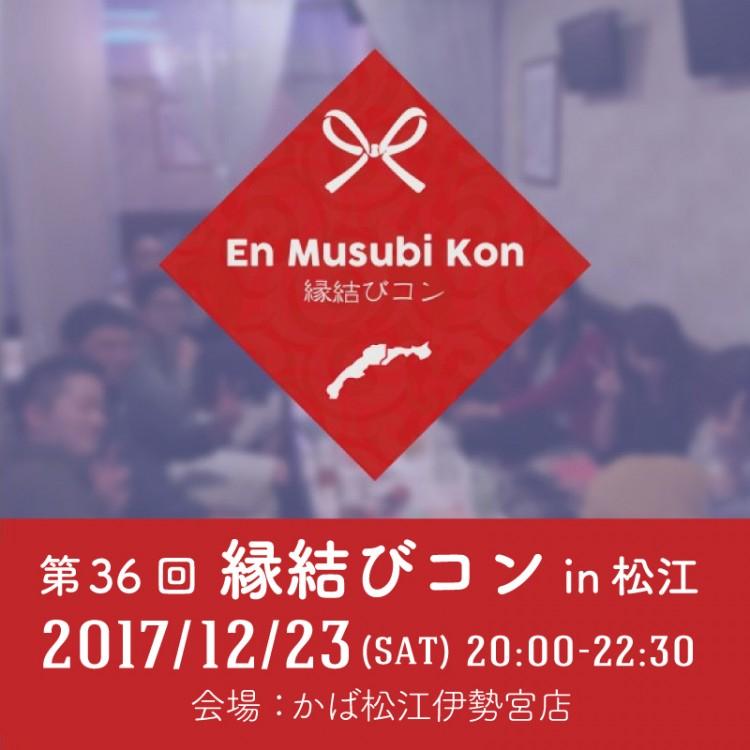 第36回 縁結びコンin松江