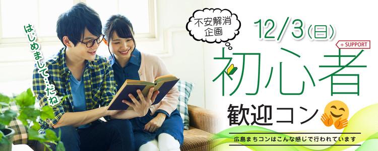 第371回 プチ街コン【初心者大歓迎編】