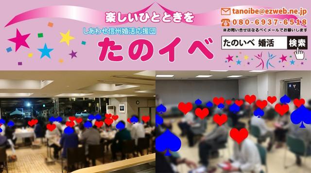 3月 おやつ婚活イベント「立食パーティ」