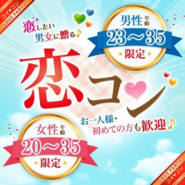 第9回 恋コン@姫路~ちょっと年の差編~