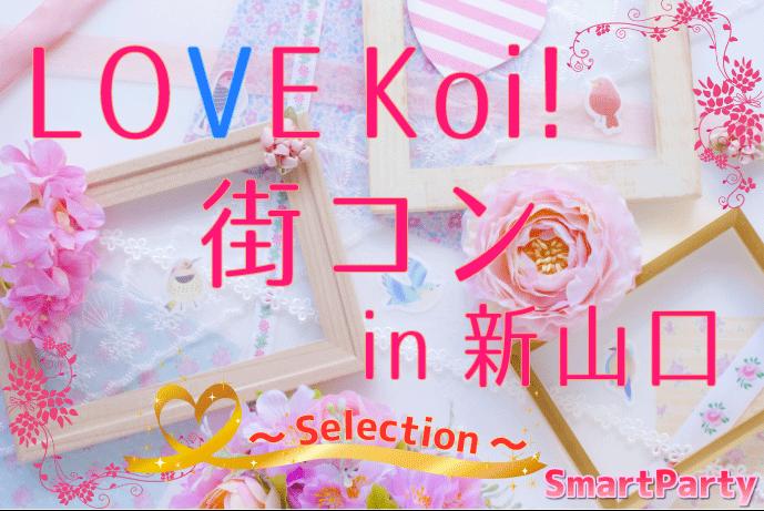 LOVE Koi!街コン アラサー限定