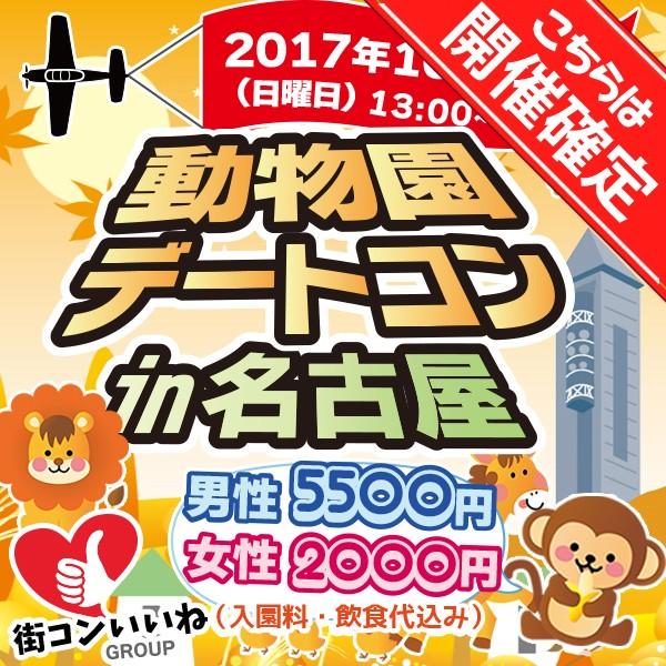 第8回 動物園デートコンin名古屋