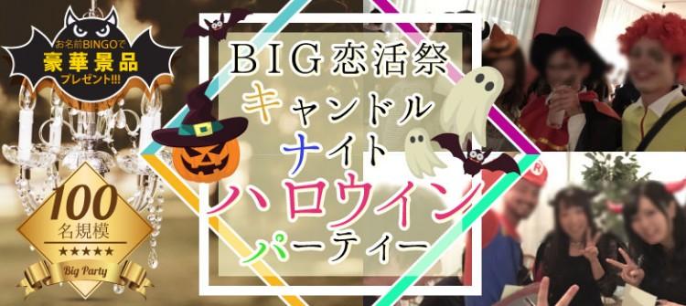第8回 ハロウィンBIG恋活パーティー下関