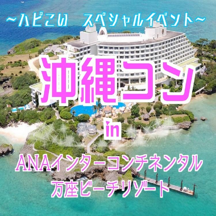 第24回 沖縄ハピこいスペシャルin万座リゾート