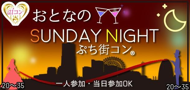 SUNDAY NIGHTぷち街コン@新宿