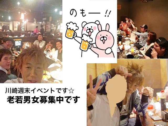 川崎(日) 飲み放題コース料理3時間