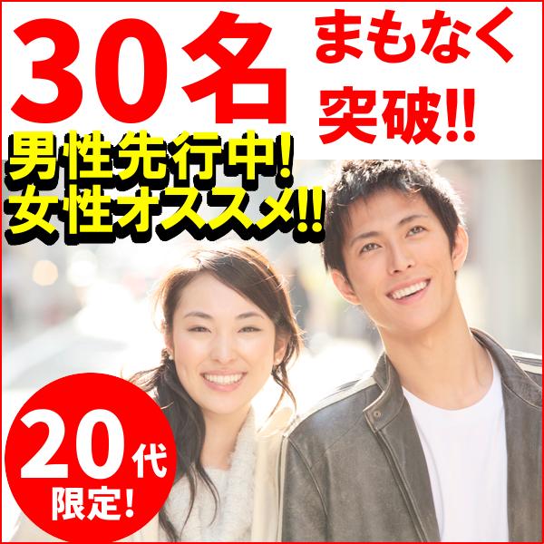 第84回 20代限定☆恋祭りコン@仙台