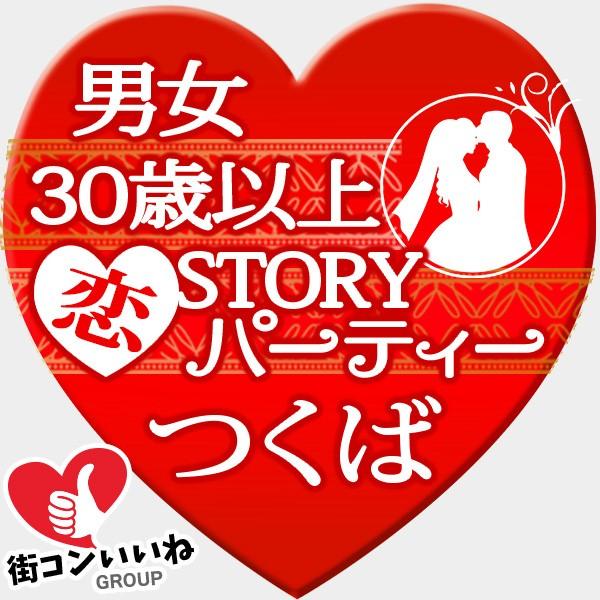 30歳以上限定 恋STORYコンつくば