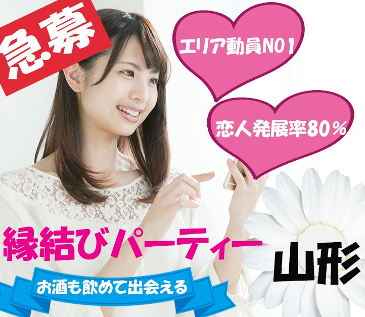 第10回 プレミアム恋活交流BIGパーティー