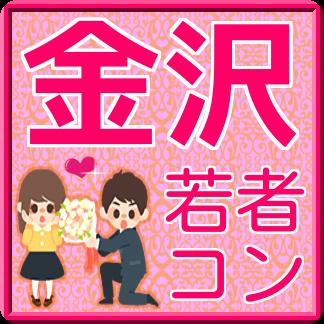 金沢若者コン