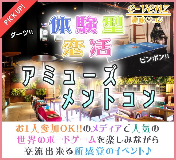 第60回 卓球&ダーツを仲良くプレイ♪神戸コン