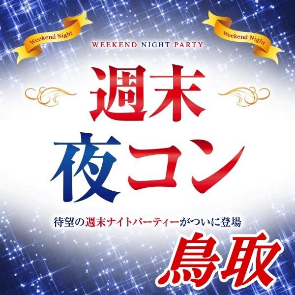 第3回 週末夜コン@鳥取