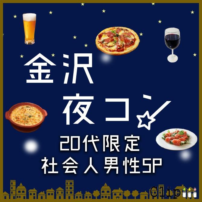 金沢夜コン
