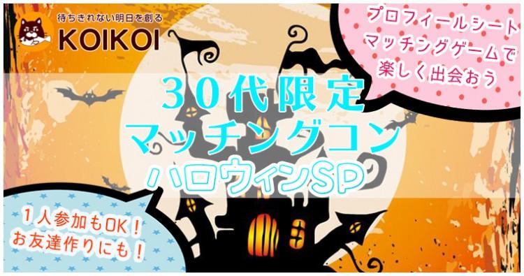 街コン愛媛/松山/30代ハロウィンSP