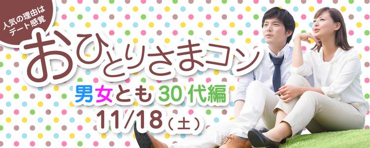 第365回 プチ街コン【1人参加限定★30代編】