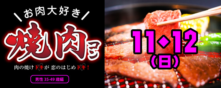 第364回 プチ街コン【焼肉コン☆男性35-49歳】