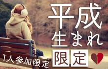 赤坂街コンシェル1人参加限定×平成恋活