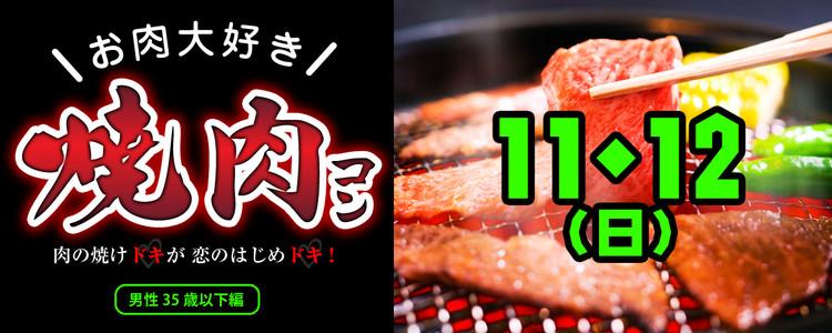 第363回 プチ街コン【焼肉コン☆男性35歳以下】