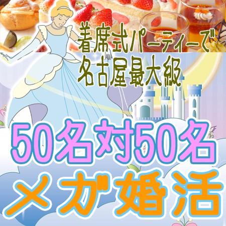 50名対50名メガ婚活Night